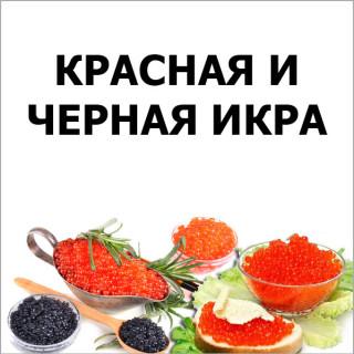 Красная и черная икра